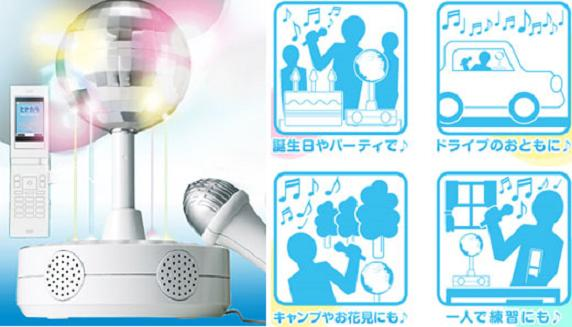 Karaoke With Spinning Disco Lights Reaches Your Home