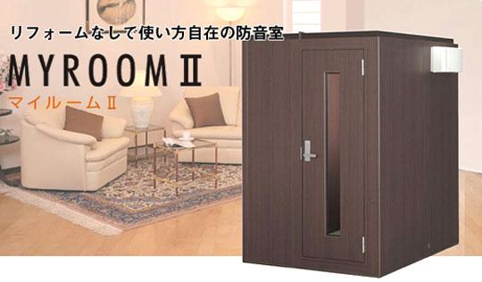 yamaha-my-room-ii