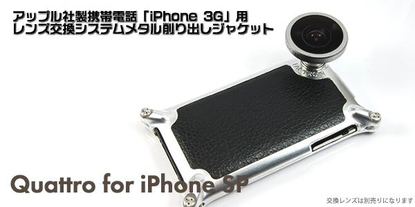 iphone SP