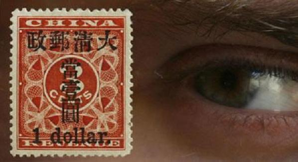 chinese stamp The Most Expensive Chinese Stamp Ever